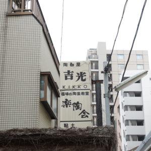 工房訪問!「吉光窯」高橋さんにインタビュー!
